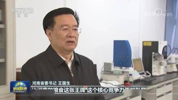 央视新闻联播专访省委书记王国生:构建新发展格局 推动中原更出彩