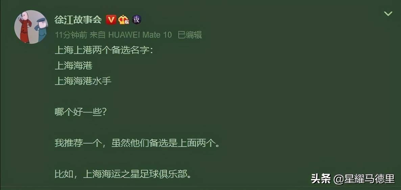 """上港4字新队名揭晓!""""上海队""""等5个热门候选被弃,队徽将调整"""