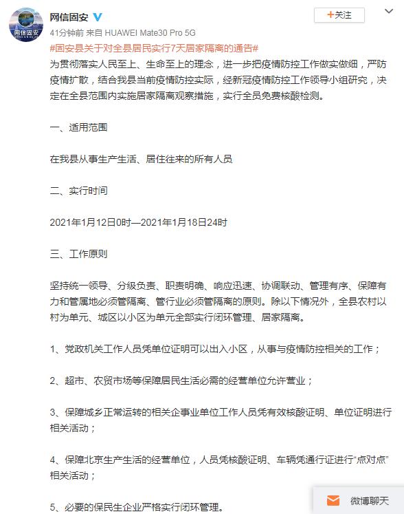 刚刚!河北固安宣布:从今天开始,全县居民居家隔离7天,全员免费核酸检测!