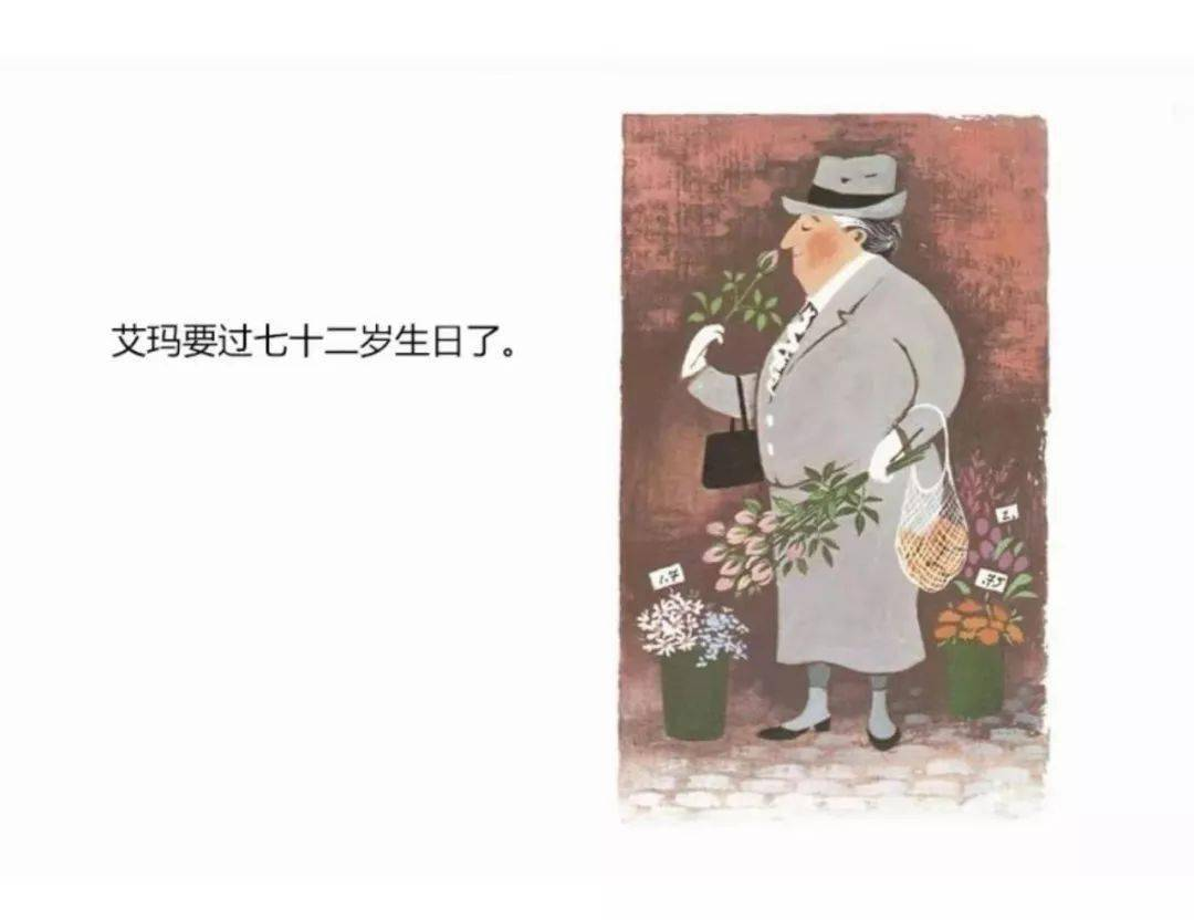 绘本故事【艾玛画画】  第2张