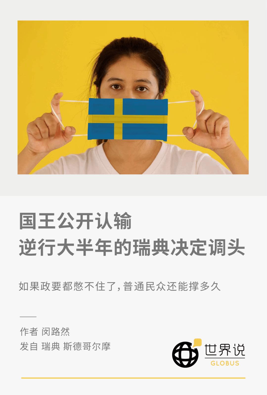 国王公开承认失败,倒退了半年的瑞典决定扭转局面