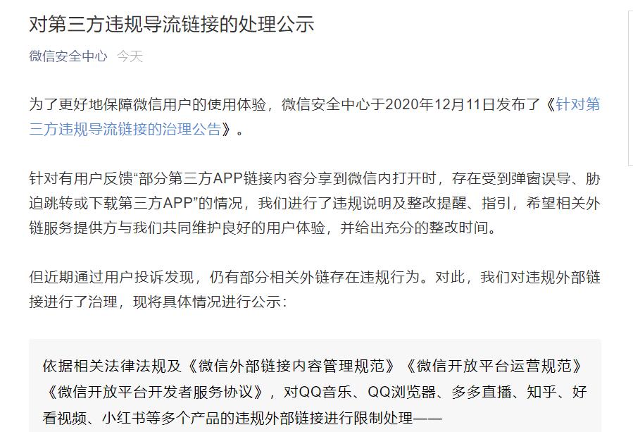 微信安全中心揭第三方违规导流:已对QQ音乐、知乎、小红书等违规外链进行限制