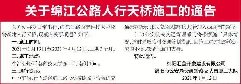 今天起!绵江公路西南科技大学段,将建人行天桥,为期三个月