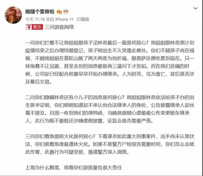 游族CEO命案未解,遗产争夺又起!网传私生子或引股权纷争