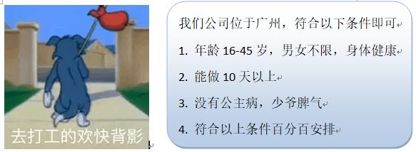 【广州招聘】急聘年前兼职/寒假工,10天净赚2530元,推荐费+人走账清+可组团报名,满16岁包进,当天即可安排住宿