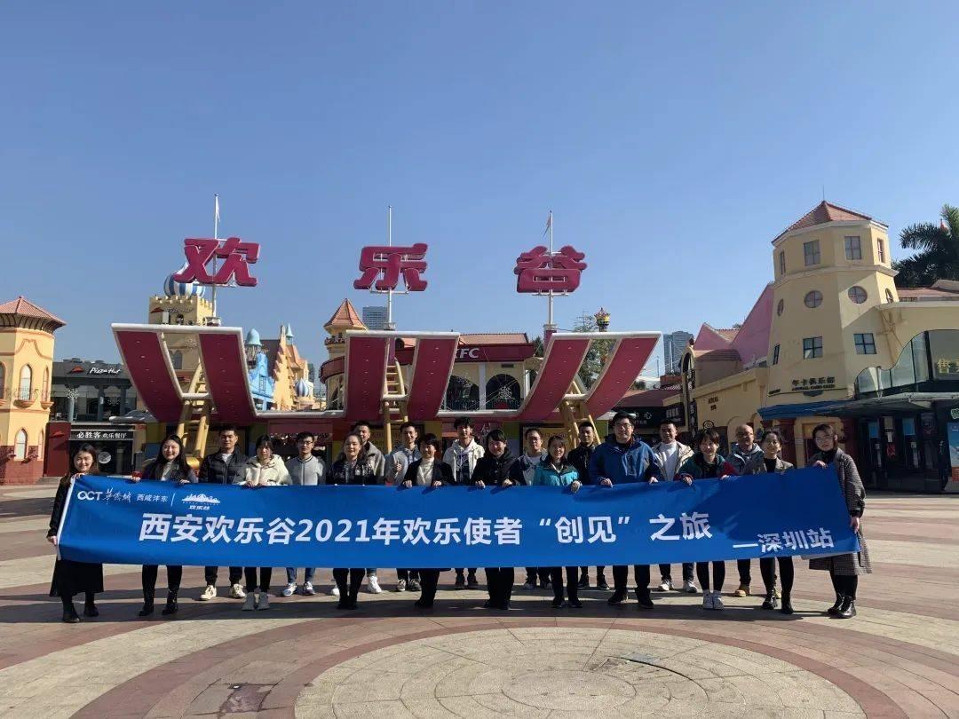 【运营管理】欢乐随行 扬帆起航 深圳欢乐谷开展西安欢乐谷委培人员培养工作