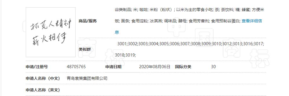 袁隆平账号真假风波:系注册公司法定代表人,粉丝从千万归零