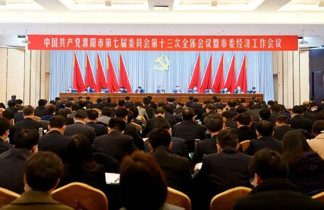 濮阳市委七届十三次全会暨市委经济工作会议召开