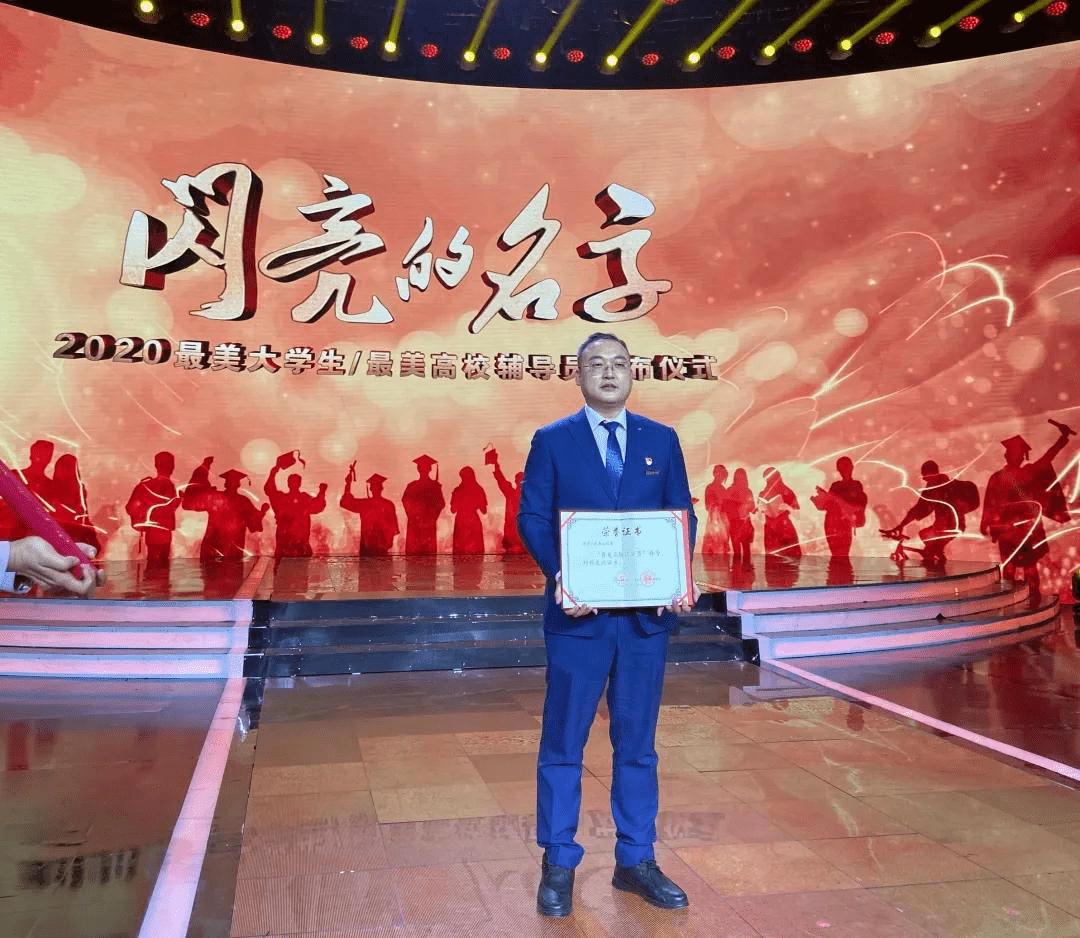 """沈阳工业大学李青山荣获2020年 """"最美高校辅导员""""荣誉称号"""
