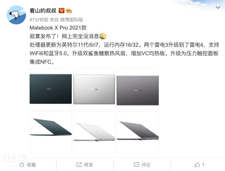 华为新款 Matebook X Pro 配置曝光:11代酷睿,搭载压力触控版