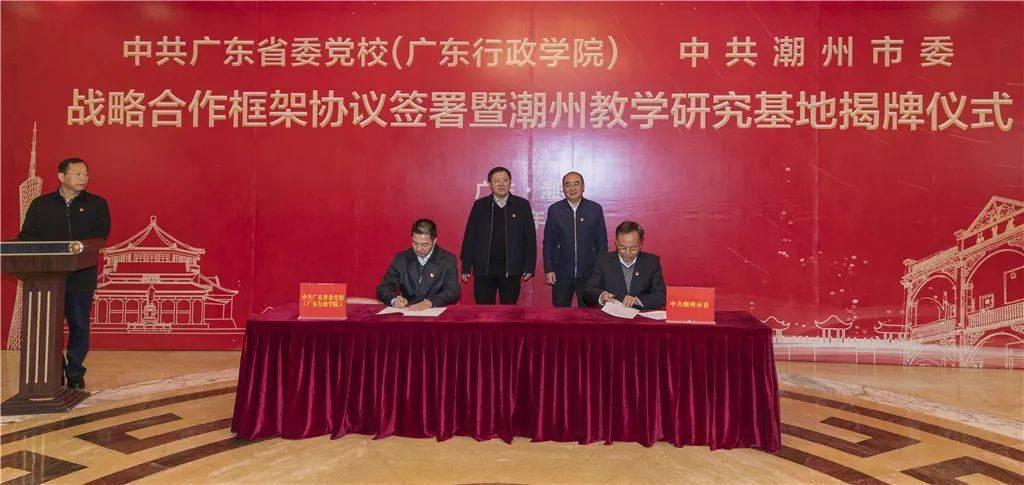 省委党校与潮州市委签署战略合作框架协议并举行潮州教学研究基地揭牌仪式