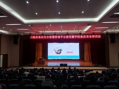 岳池县举行食品安全智慧管理平台使用暨学校食品安全培训