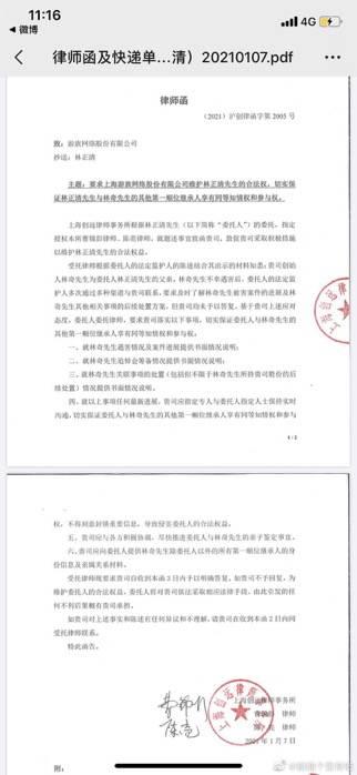 """游族网络实控人变更起波澜:林奇股权继承跳出""""非婚生子"""",要求亲子鉴定"""