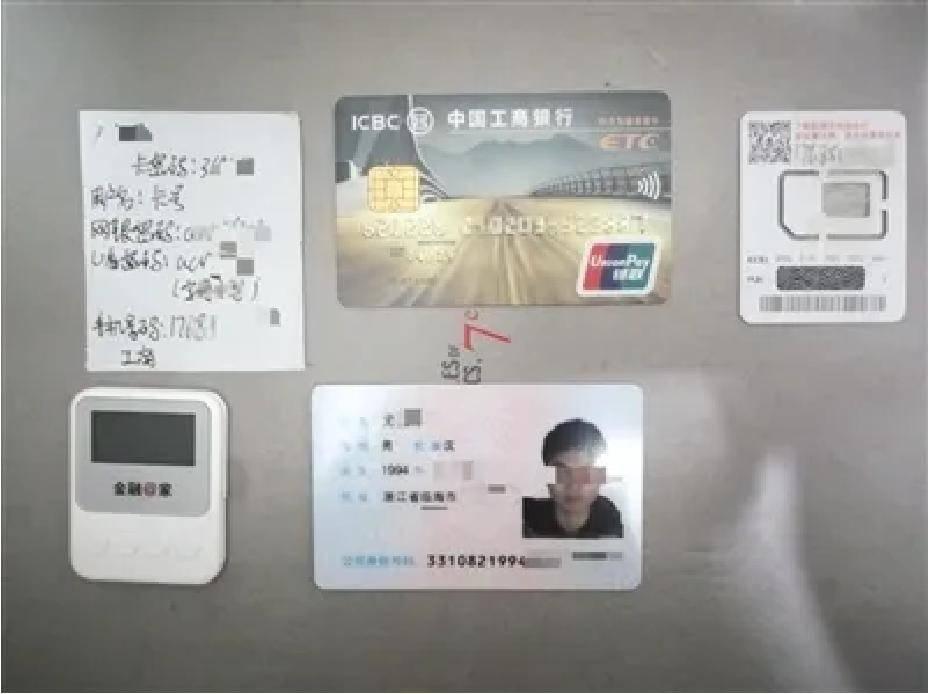 【反诈】办张卡就能躺着赚钱?你想多了!