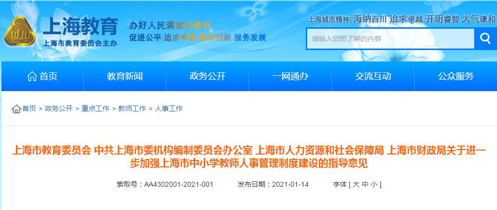 促进校长教师合理流动、优化中小学教师资源配置,上海出台文件推进中小学教师人事管理制度建设