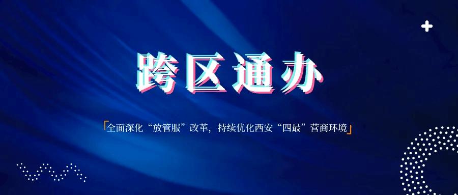 """审批""""瘦身""""!服务""""提速""""!"""