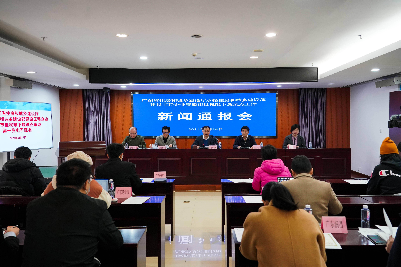 够快!广东签发审批权限下放试点后的首张建筑业资质电子证书