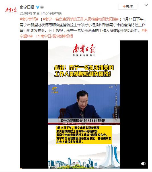 南宁市:一名承担杀虫灭鼠的工作员dna检测为呈阳性