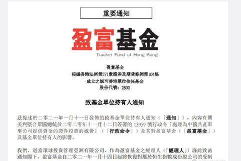 """国内购买""""中国前缀""""刺激了香港最大的交易所交易基金盈富基金(ETF TraHK)改变面貌:现在官方宣布恢复对美国批准的股票的投资,HKMA方面也批准了这一计划,以引起市场混乱"""