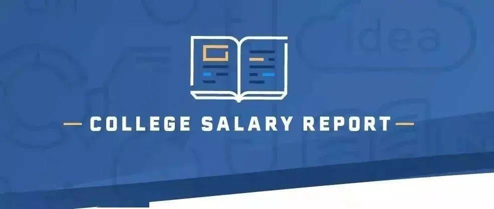 10所本科毕业生起薪最高美国大学,藤校竟然只有1所上榜?