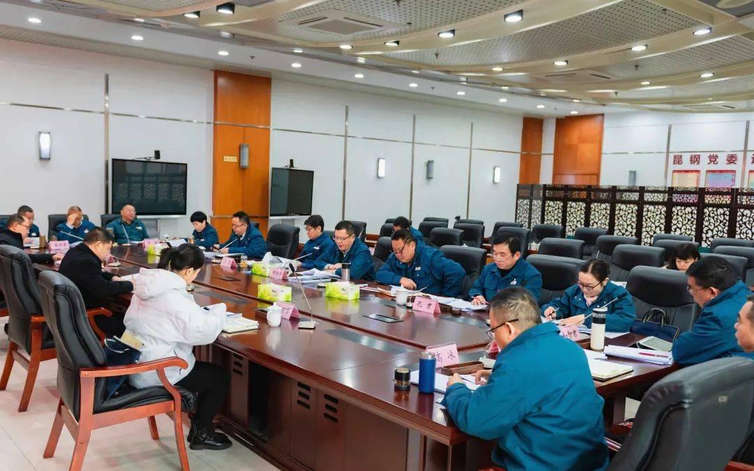 【国企党建】昆钢控股党委召开2020年度领导班子民主生活会