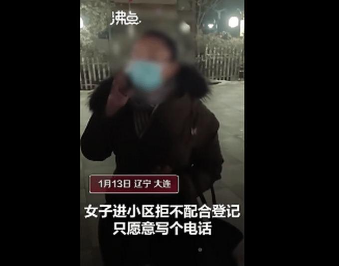 """大连一女子不配合防疫登记还找""""卢书记"""",小区居委会回应"""