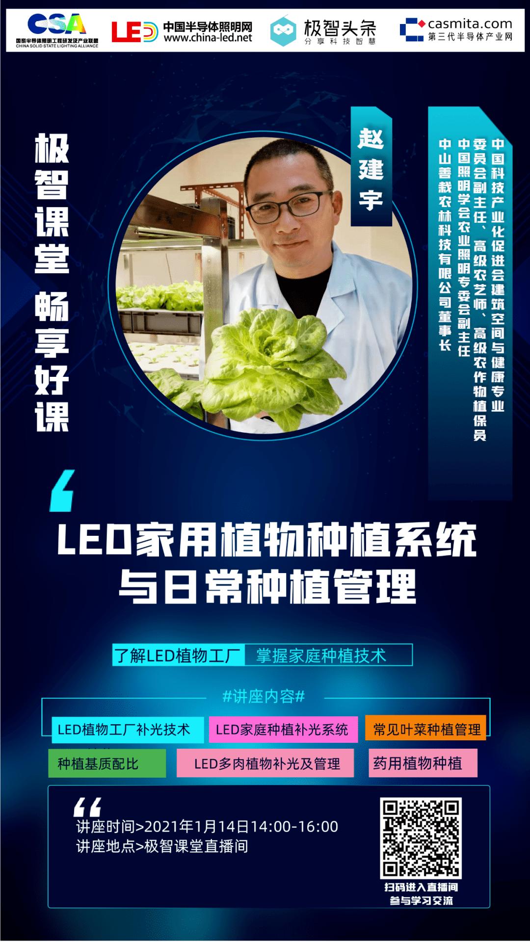 【今日直播】赵建宇:LED家用植物种植系统及日常种植管理