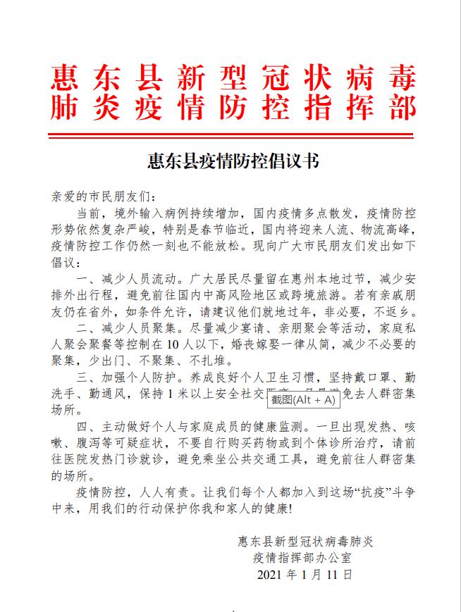 惠东发布倡议书,倡议市民尽量减少过年外出行程