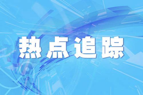 黑龙江齐齐哈尔市发布公告严格管控来齐返齐人员