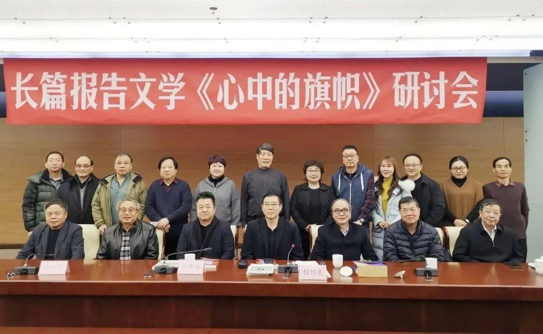 龙报告文学《心中的旗帜》研讨会在京召开fvw