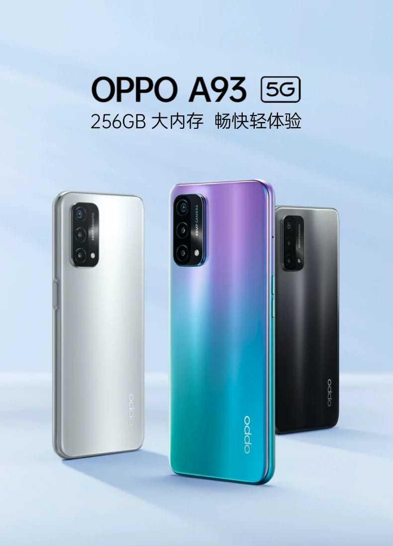 OPPO A93 5G或即将发布:外观和规格已现身电商网站