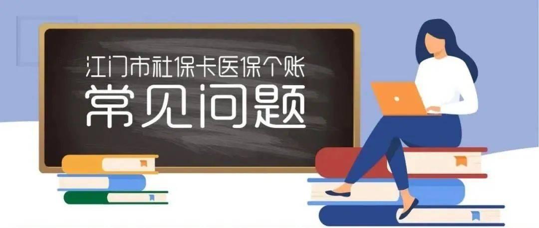 【社保知识】江门市社保卡医保个账常见问题你问我答(下)
