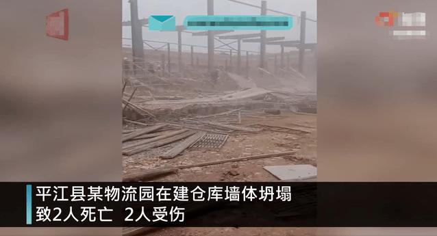 2死2伤,湖南岳阳一在建工地发生坍塌事故