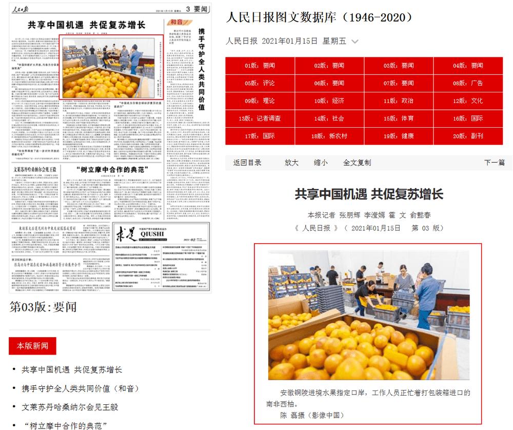 《人民日报》关注安徽铜陵进境水果指定口岸