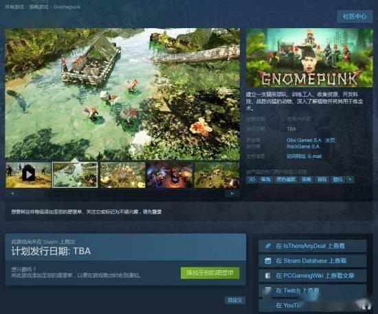 《侏儒朋克》Steam页面上线 撑持简体中文的一款侏儒糊口摹拟器