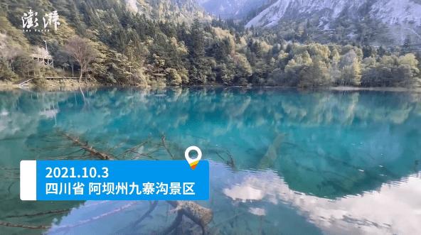 """国庆""""九寨沟热"""":连续两日门票售罄,原始森林震后首次开放"""