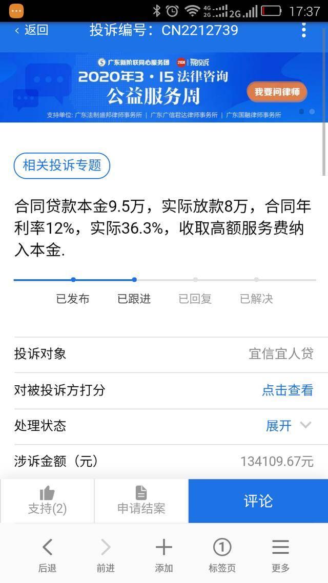 宜信普惠是正规公司吗(宜信普惠贷款正规吗)插图(2)
