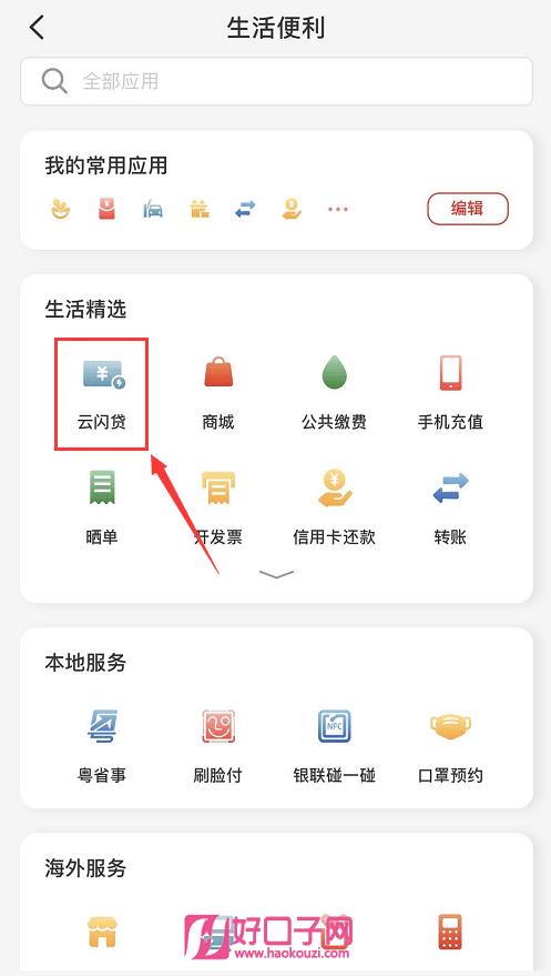 云闪贷app入口强制下款 云闪贷款是不是正规的插图(1)