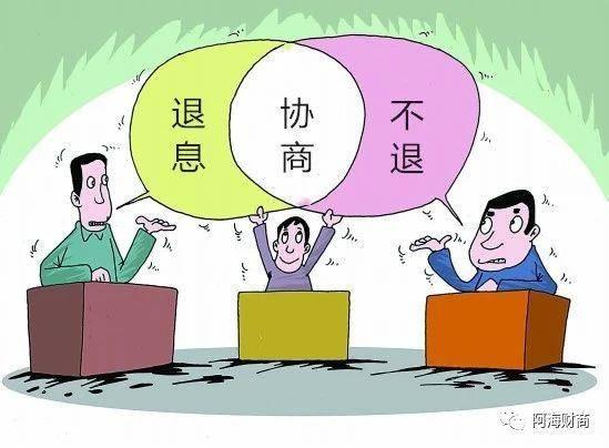 捷信退息是真的吗?怎么找捷信退回多余利息 !插图(4)