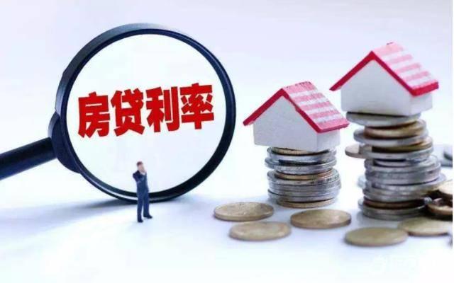 房贷基准利率,央行基准利率2020年最新