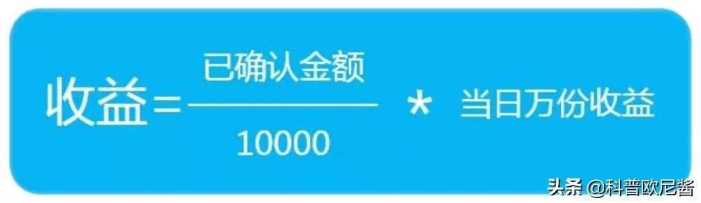 零钱通收益怎么算的(2万放余额宝还是理财通)插图(3)