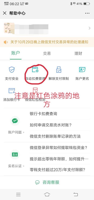 微信怎么关闭小额免密?如何关掉微信免密支付插图(4)