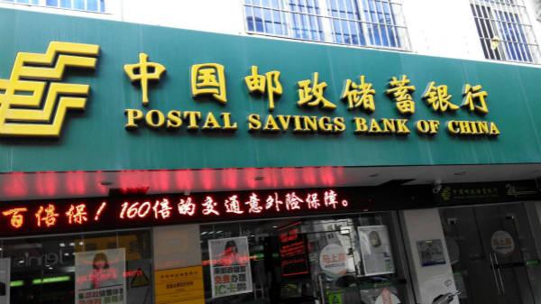 邮政银行工程信易贷怎么申请?操作流程和开通地区介绍插图