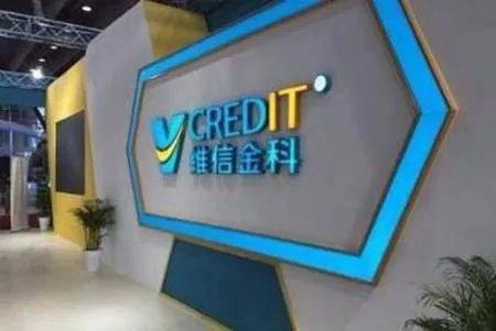 维信金科是什么贷款公司?维信金科是合法公司吗插图
