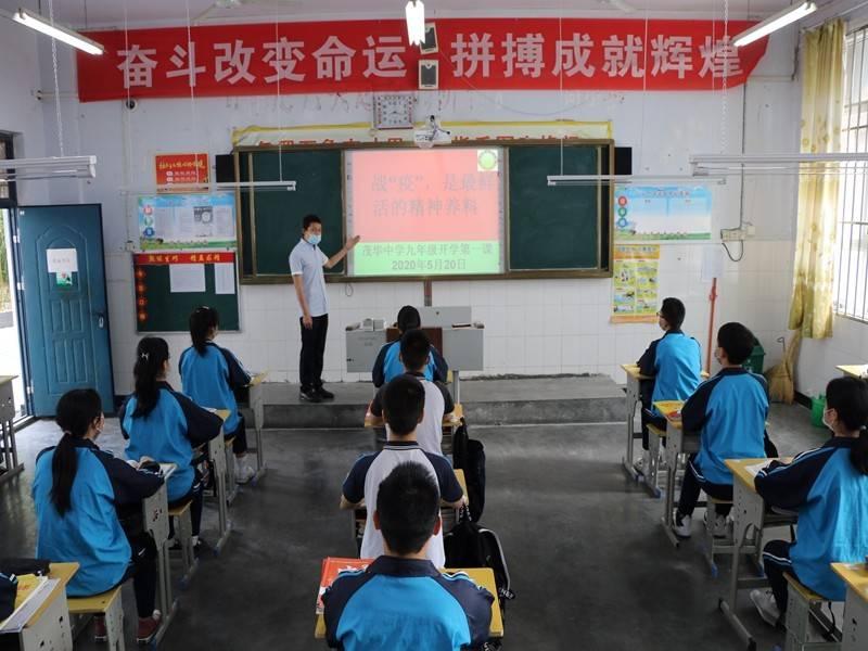 茂华中学:九年级师生今日有序复学复课