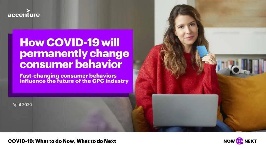 埃森哲报告:COVID-19如何永远改变消费者的行为