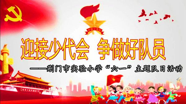 湖北荆门实验小学:迎接少代会  争做好队员