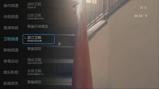 天猫魔盒电视直播软件  天猫魔盒怎么看cctv直播