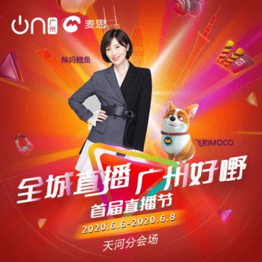 广州首届直播节圆满落幕 麦思移动虚拟IP直播3小时销售3000单