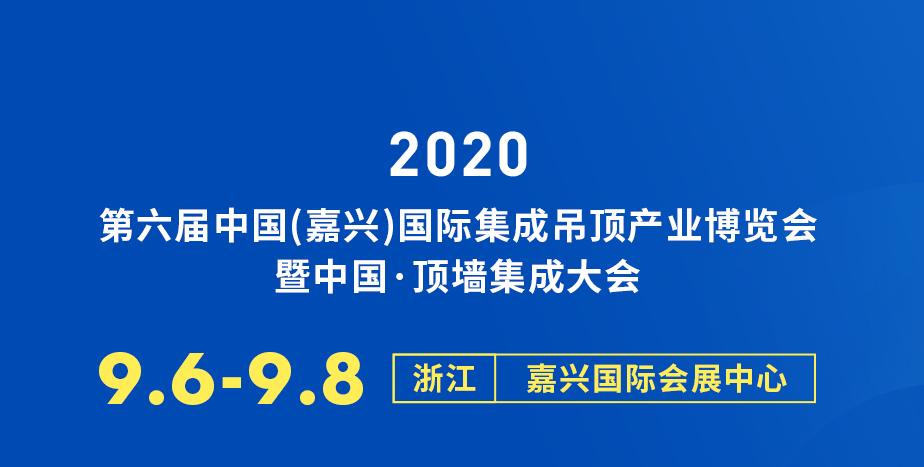 定了!2020第六届嘉兴吊顶展举办时间和地点,请各展商与观众赶紧查看!